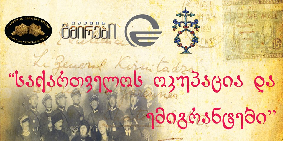 Exhibition ''Georgian Occupation and Emigrants""