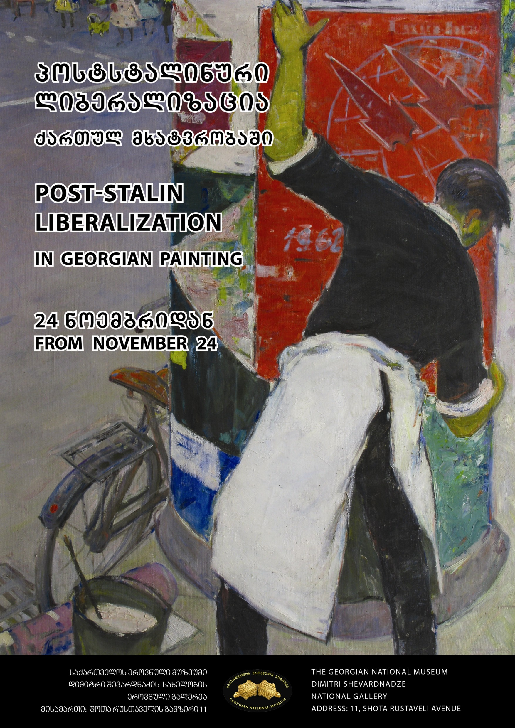 "Exhibition ""Post-Stalin Liberalization in Georgian Painting"""