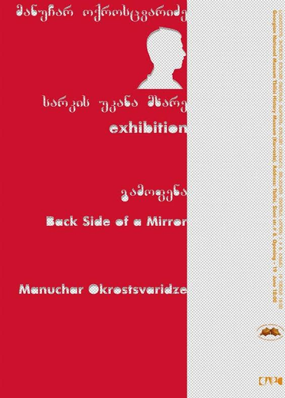 "The exhibition ""Back Side of a Mirror"""