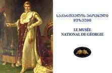 "Exhibition ""Napoleon and his epoch in the Georgian National Museum"""