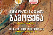 The Exhibition of Modern Artists