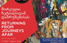 "The Exhibition ""Returning from Journey's afar"""