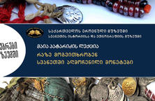 "Museum Talks - ""What the coins from Svaneti narrate"""